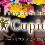 プライベートサロン Cupid【クピド】