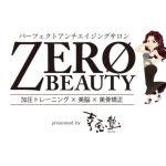 ZERO BEAUTY PROJECT 幸恵塾